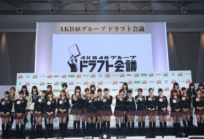 AKB48 Group Draft Kaigi Completed What You Need To Know (5
